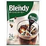 AGF ブレンディ ポーションコーヒー 無糖 24個 【 アイスコーヒー 】【 コーヒー ポーション 】