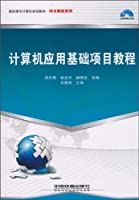 Fundamentals of Computer Application project tutorial (with CD-ROM)(Chinese Edition)