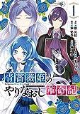 青薔薇姫のやりなおし革命記 (1) (ガンガン コミックス UP!)
