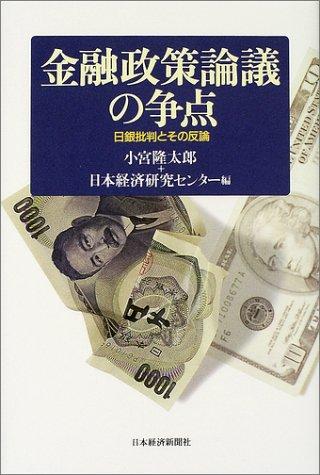 金融政策論議の争点―日銀批判とその反論