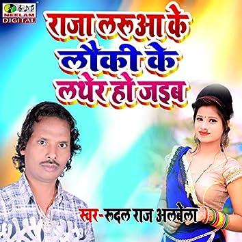 Raja Larua Ke Lauki Ke Lather Ho (bhojpuri)