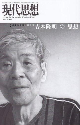 現代思想2012年7月臨時増刊号 総特集=吉本隆明の思想