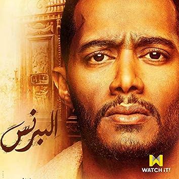 El Asham (Music From El Prince TV Series)