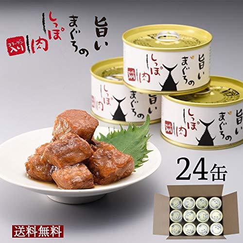 缶詰 魚 ツナ 高級 非常食 詰め合わせ セット 保存食 長期保存 まぐろ缶詰 旨いまぐろのしっぽ肉 ご自宅用 業務用 24缶 大量 まとめ買い 86205