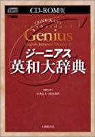 ジーニアス英和大辞典 [CD-ROM EPWING]