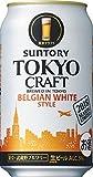 東京クラフト ベルジャンホワイトスタイル 350ml×24本