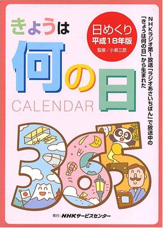 冷酷な買う焼く2006 日めくりカレンダー きょうは何の日? ([カレンダー])