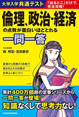 KADOKAWA(カドカワ)『大学入学共通テスト倫理、政治・経済の点数が面白いほどとれる一問一答』
