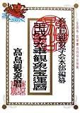 高島観象宝運暦〈平成19年〉