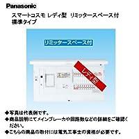Panasonic コスモパネルコスモコンパクト21 標準タイプ(スタンダード)リミッタースペース付(6+3)40A BHS3463