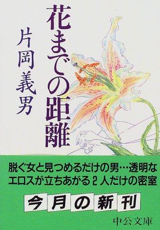 花までの距離 (中公文庫)