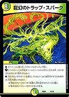 デュエルマスターズ クロニクル・レガシー・デッキ2018 龍幻のトラップ・スパーク 究極のバルガ龍幻郷(DMBD05) | デュエマ 自然/光文明 呪文