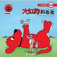 大红狗和爸爸(2017年新版)