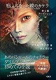 粉々になった鏡のカケラ 第1篇クリプティック-謎-  あのバシャールのチャネラー、ダリル・アンカの初めての小説