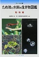 フィールド版ため池と水田の生き物図鑑動物編