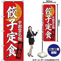 のぼり旗 餃子定食 宇都宮名物 SNB-3935 (受注生産)
