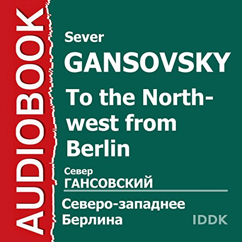 To the North-West From Berlin [Russian Edition] audiobook cover art