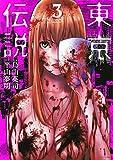 東京伝説(3) (シリウスKC)