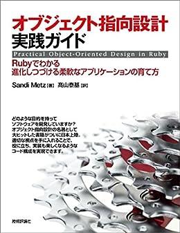 [Sandi Metz, 髙山泰基]のオブジェクト指向設計実践ガイド ~Rubyでわかる 進化しつづける柔軟なアプリケーションの育て方