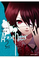 Another(2) (角川コミックス・エース) Kindle版