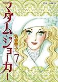 マダム・ジョーカー : 7 (ジュールコミックス)
