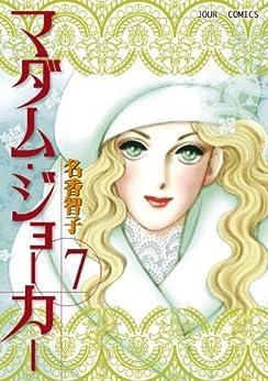 [名香智子]のマダム・ジョーカー : 7 (ジュールコミックス)