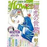 月刊flowers 2020年10月号(2020年8月28日発売) [雑誌]