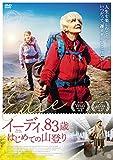 イーディ、83歳 はじめての山登り DVD[DVD]