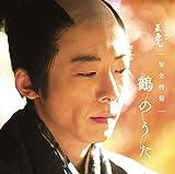 NHK大河ドラマ「おんな城主 直虎」 緊急特盤 鶴のうた