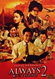Always sunset on third street 2 (Japanese movie, Japanese/Thai Audio w. English/Thai Sub)