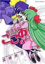魔法少女ここあ (2) (アクションコミックス COMIC SEED!シリーズ)