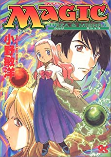 MAGIC—URZA&MISHRA (ガッタコミックス)