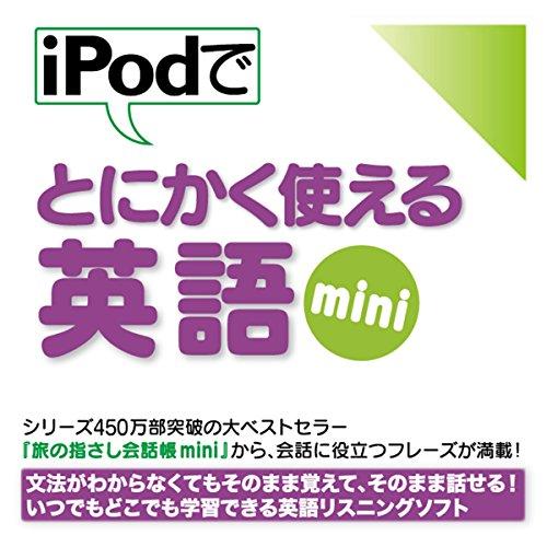 『iPodでとにかく使える英語mini』のカバーアート