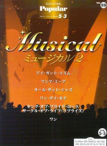 エレクトーングレード5~3級 ポピュラーシリーズ59 ミュージカル 2の詳細を見る