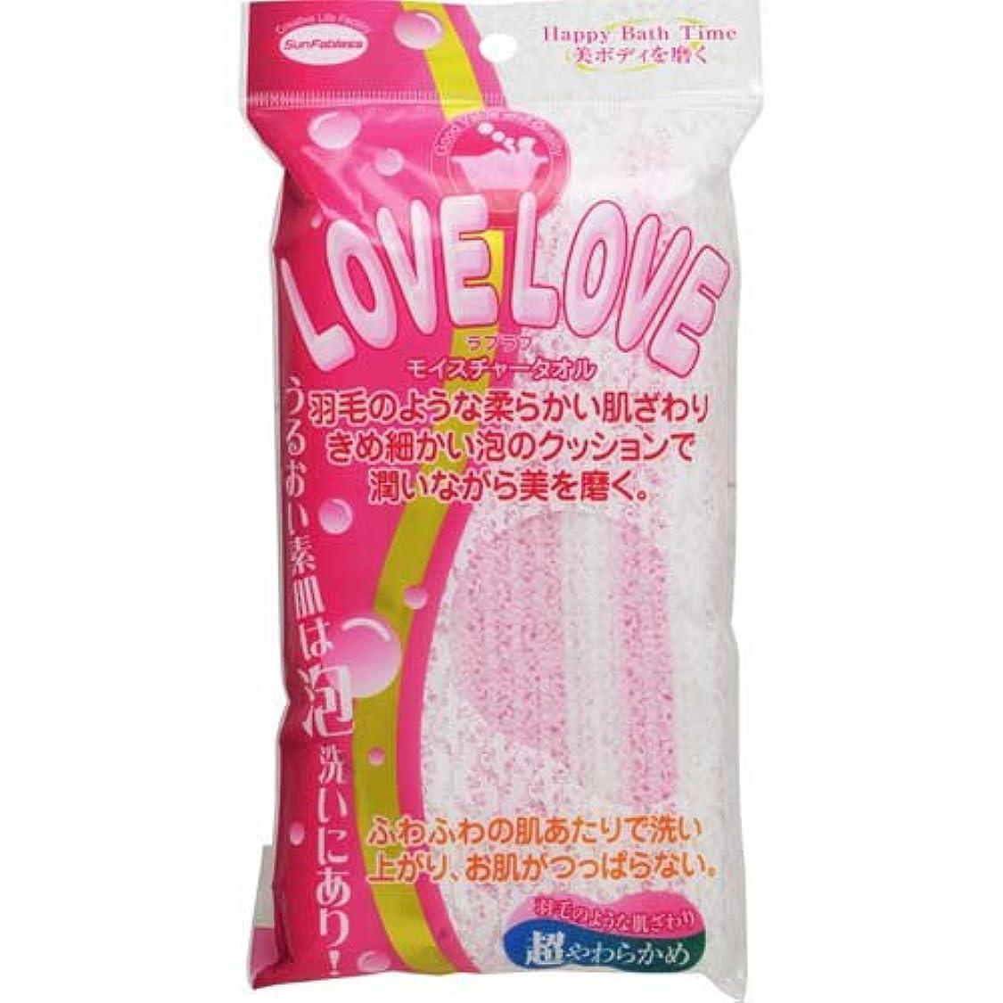全滅させる適度なエアコンサンファブレス LOVE LOVE モイスチャーボディタオル(ピンク)