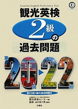 観光英検2級の過去問題 第20~22回<CD付>の詳細を見る