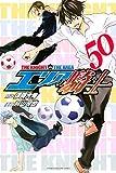 エリアの騎士(50) (週刊少年マガジンコミックス)