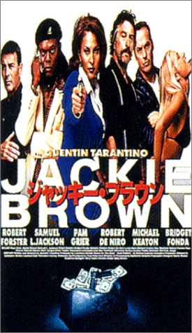 ジャッキー・ブラウン [DVD]の詳細を見る