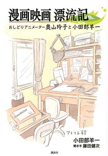 漫画映画漂流記 おしどりアニメーター奥山玲子と小田部羊一 - 小田部 羊一, 藤田 健次