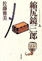 縮尻鏡三郎 上  文春文庫 さ 28-5
