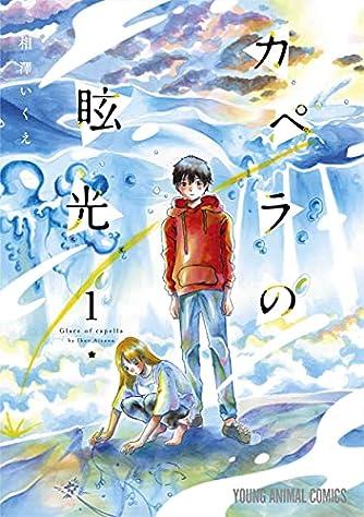カペラの眩光 1 (ヤングアニマルコミックス)