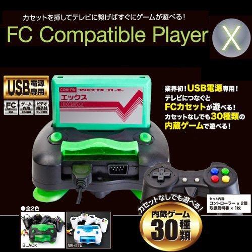 ファミコンソフトが遊べる!ファミコン互換機 FCコンパチブルプレーヤーX (ブラック)