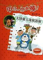 """大饼猫大战机器猫——""""甲乙,你真棒!""""系列(校园萌主的快乐成长秘籍)"""