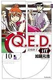 Q.E.D.iff ―証明終了―(10) (月刊少年マガジンコミックス)