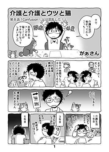 第8話 「Confusion!父は混乱した!」 介護と介護とウツと猫