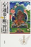 心の迷妄を断つ智慧―チベット密教の真髄