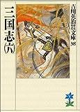 三国志(6)(吉川英治歴史時代文庫 38)