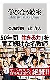学び合う教室 金森学級と日本の世界教育遺産 (角川新書)