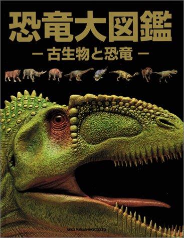 恐竜大図鑑 古生物と恐竜