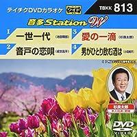 テイチクDVDカラオケ 音多StationW 813
